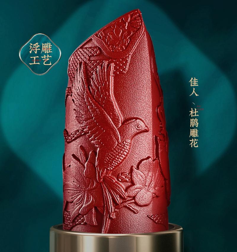花西子 彫刻リップ(M126 杜鵑)