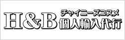 H&B個人輸入代行(メイクアップ商品専用サイト)